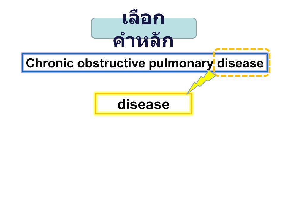 เลือก คำหลัก Chronic obstructive pulmonary disease disease