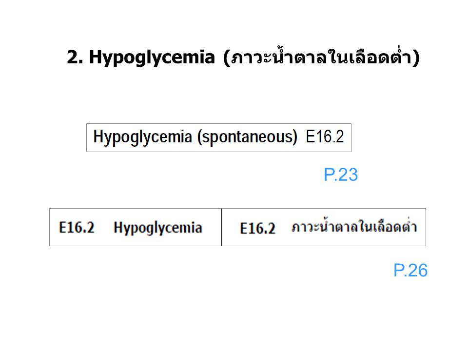 P.26 2. Hypoglycemia (ภาวะน้ำตาลในเลือดต่ำ) P.23