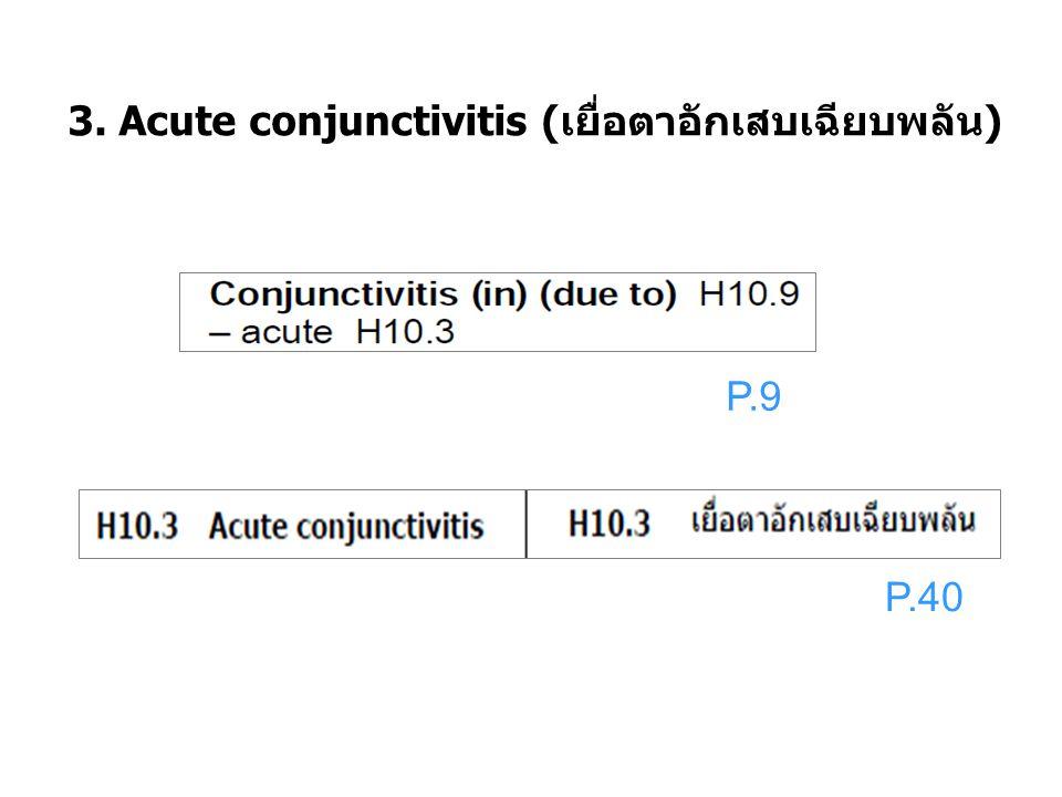 P.40 P.9 3. Acute conjunctivitis (เยื่อตาอักเสบเฉียบพลัน)