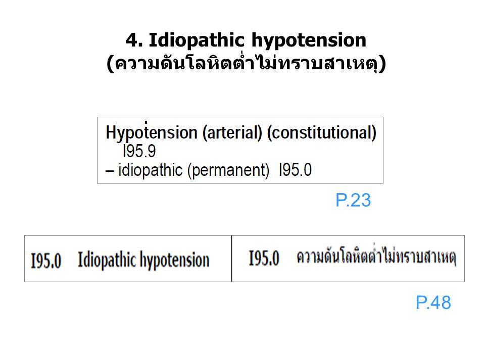 4. Idiopathic hypotension (ความดันโลหิตต่ำไม่ทราบสาเหตุ) P.23 P.48