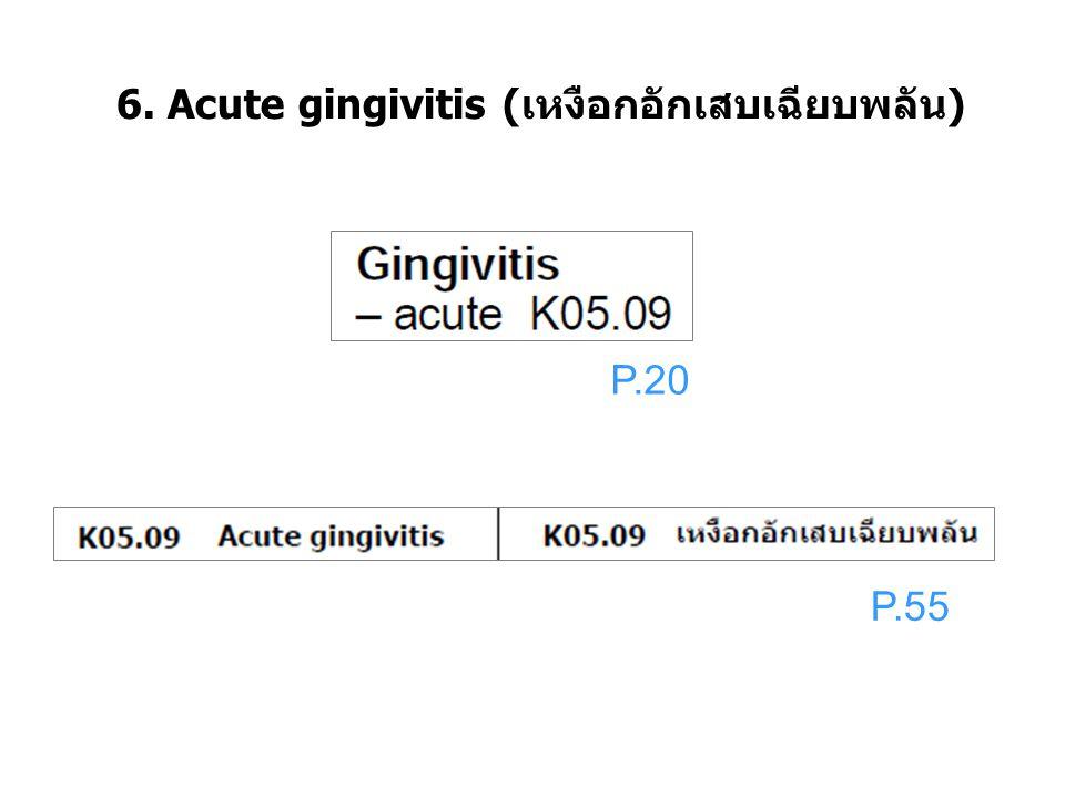 P.55 6. Acute gingivitis (เหงือกอักเสบเฉียบพลัน) P.20