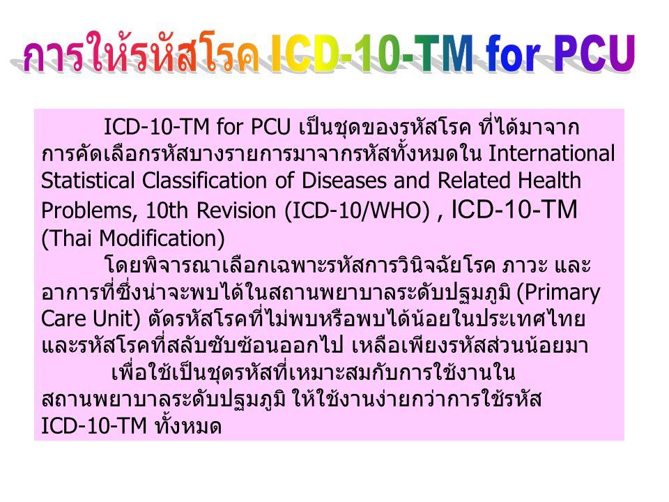 หลักการจัดรหัส ICD-10 หลักการจัดรหัส ICD-10 สาเหตุอื่น จัดขั้นที่ 3 ตามระบบอวัยวะ โรคเลือดหัวใจและหลอดเลือด กรณีอื่น D50-D89 I โรคต่อมไร้ท่อระบบหายใจ E J โรคจิตFระบบทางเดินอาหาร K ระบบประสาท โรคผิวหนัง G L โรคตา กระดูกและกล้ามเนื้อ M ปัสสาวะและสืบพันธุ์N H00-H59 โรคหู คอ จมูก H60-H95