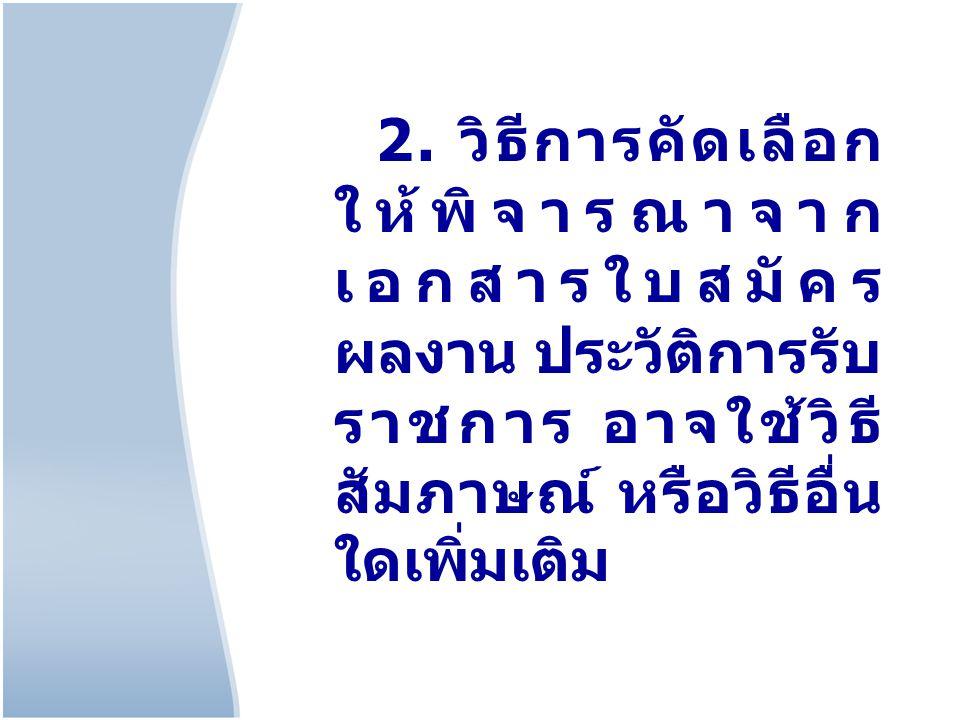 3.คณะกรรมการคัดเลือกตาม คำสั่ง อ. ก. พ. สป. ที่ 16/2553 ลว 31 ส.