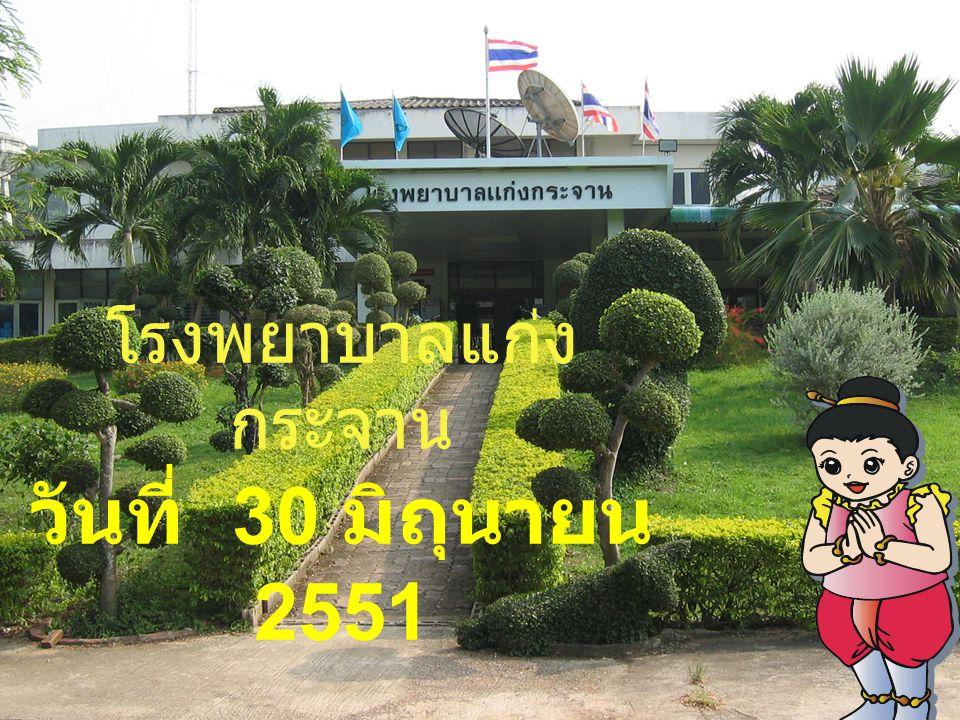 โรงพยาบาลแก่ง กระจาน วันที่ 30 มิถุนายน 2551