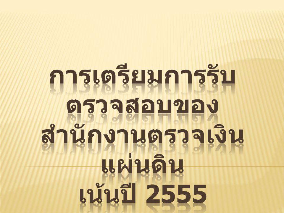1.เน้น ปี 2555 ( เตรียมปี ย้อนหลังไว้ด้วย ) 2.