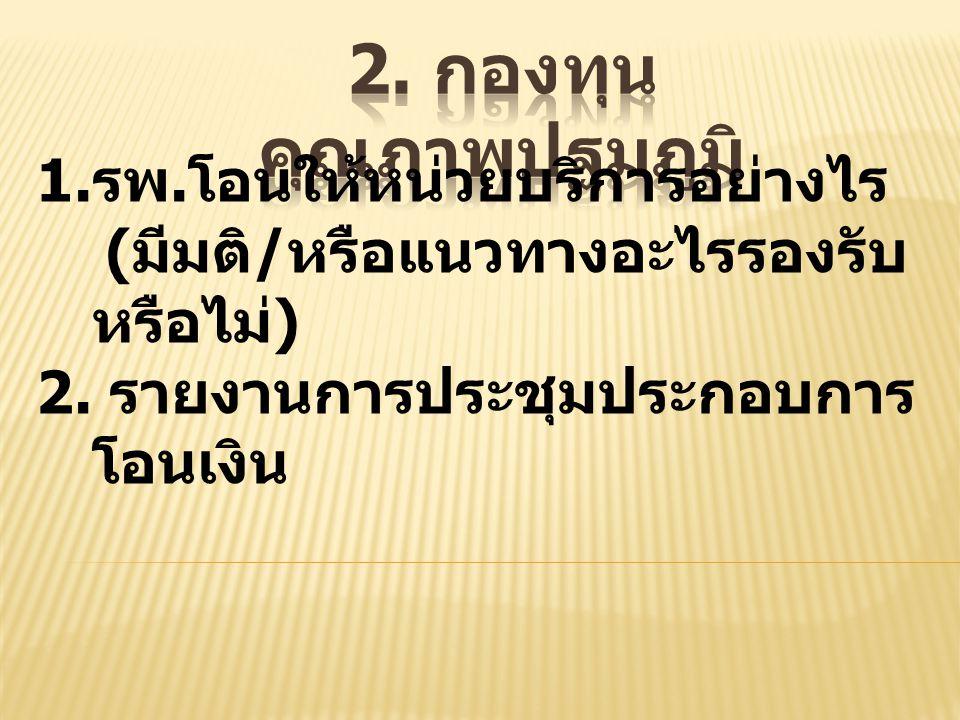1. รพ. โอนให้หน่วยบริการอย่างไร ( มีมติ / หรือแนวทางอะไรรองรับ หรือไม่ ) 2.