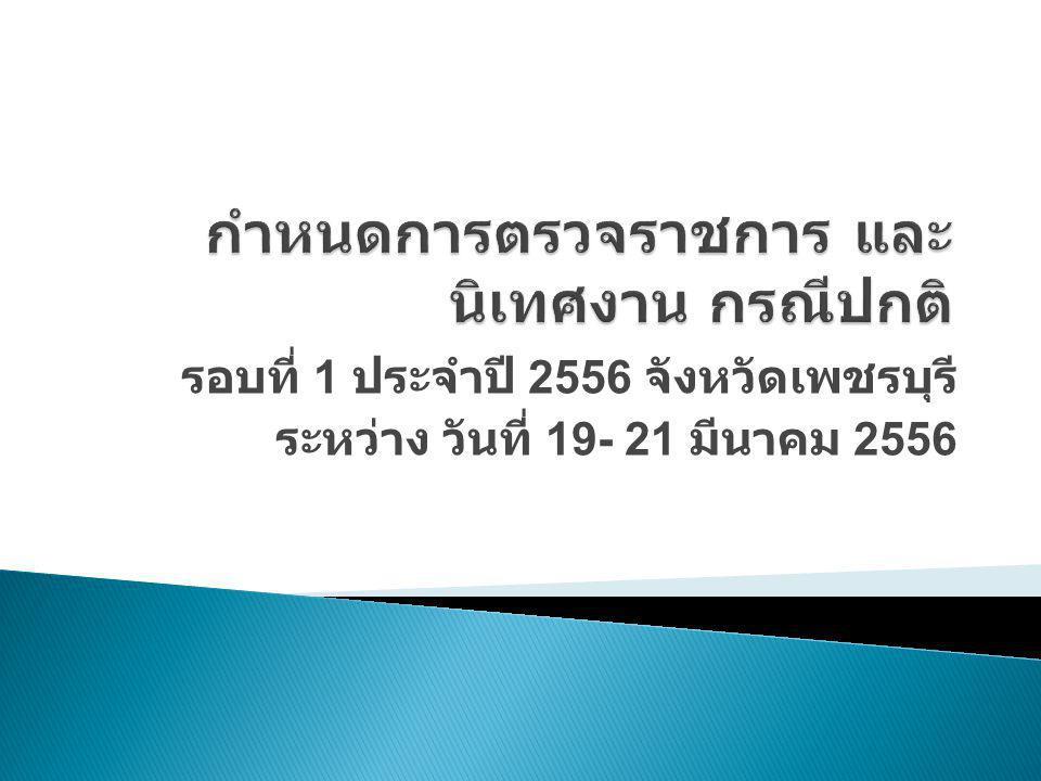 รอบที่ 1 ประจำปี 2556 จังหวัดเพชรบุรี ระหว่าง วันที่ 19- 21 มีนาคม 2556