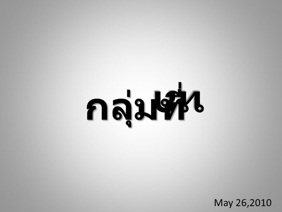 กลุ่มที่ May 26,2010 หก