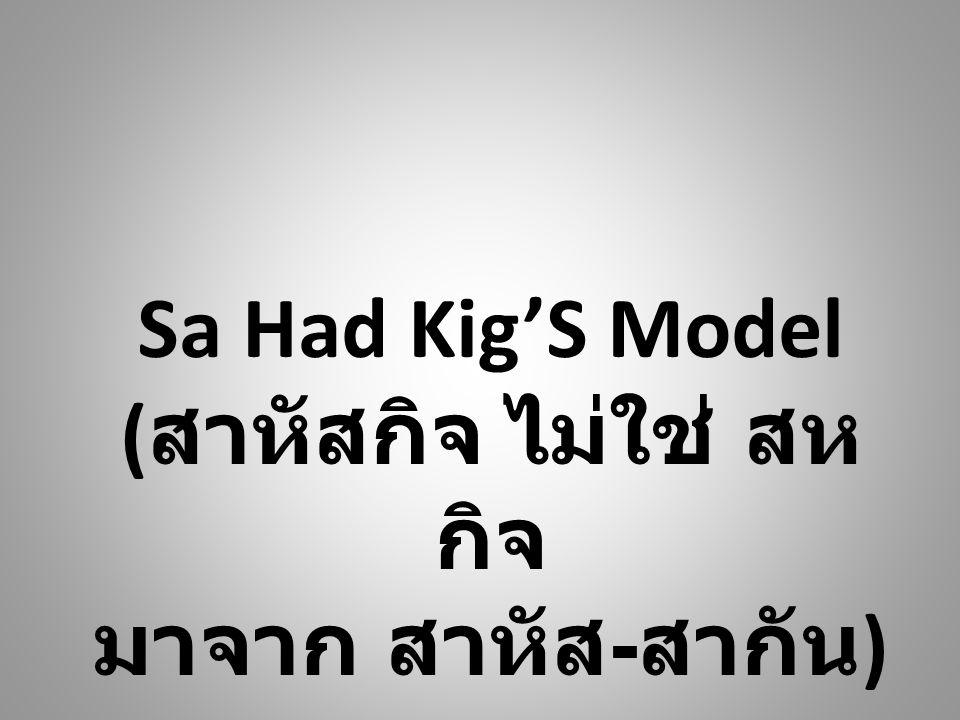 Sa Had Kig'S Model ( สาหัสกิจ ไม่ใช่ สห กิจ มาจาก สาหัส - สากัน )