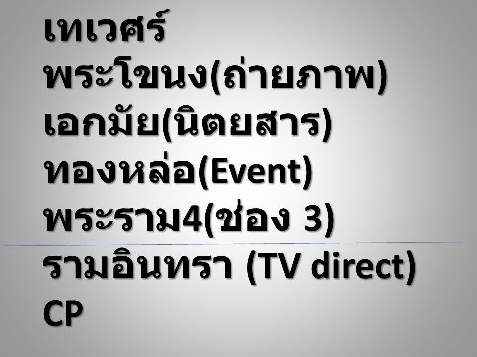 เทเวศร์ พระโขนง ( ถ่ายภาพ ) เอกมัย ( นิตยสาร ) ทองหล่อ (Event) พระราม 4( ช่อง 3) รามอินทรา (TV direct) CP