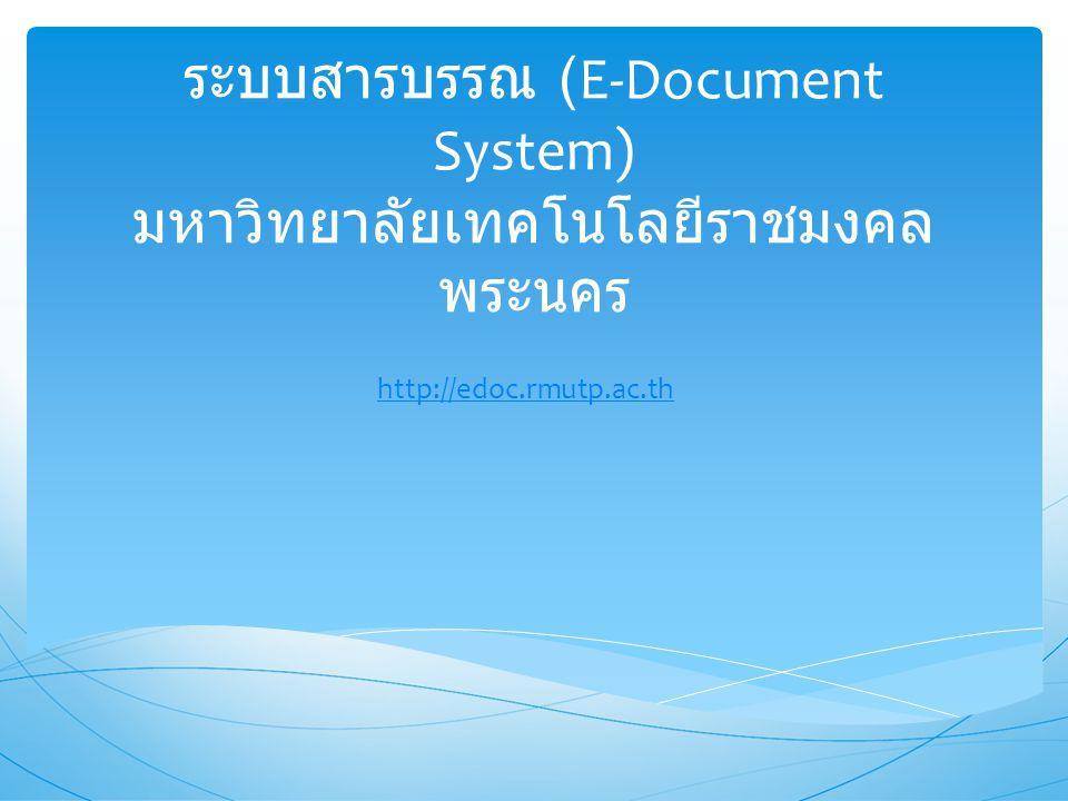 ระบบสารบรรณ (E-Document System) มหาวิทยาลัยเทคโนโลยีราชมงคล พระนคร http://edoc.rmutp.ac.th