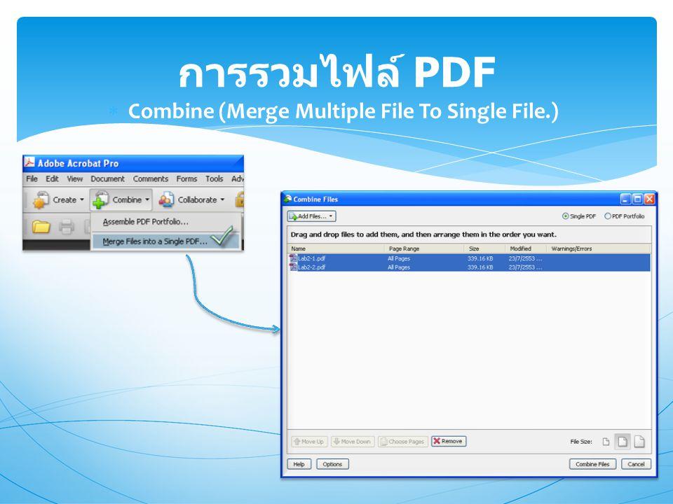  Combine (Merge Multiple File To Single File.) การรวมไฟล์ PDF