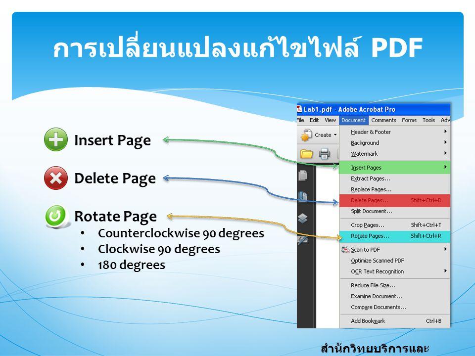 การเปลี่ยนแปลงแก้ไขไฟล์ PDF สำนักวิทยบริการและ เทคโนโลยีสารสนเทศ Insert Page Delete Page Rotate Page Counterclockwise 90 degrees Clockwise 90 degrees 180 degrees