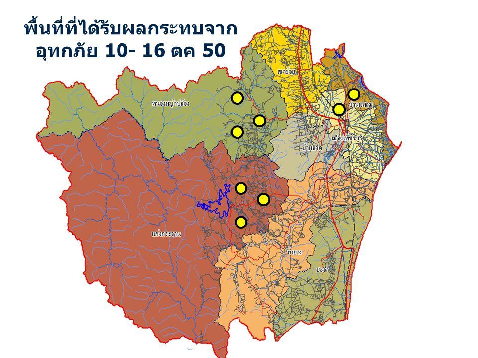 พื้นที่ที่ได้รับผลกระทบจาก อุทกภัย 10- 16 ตค 50