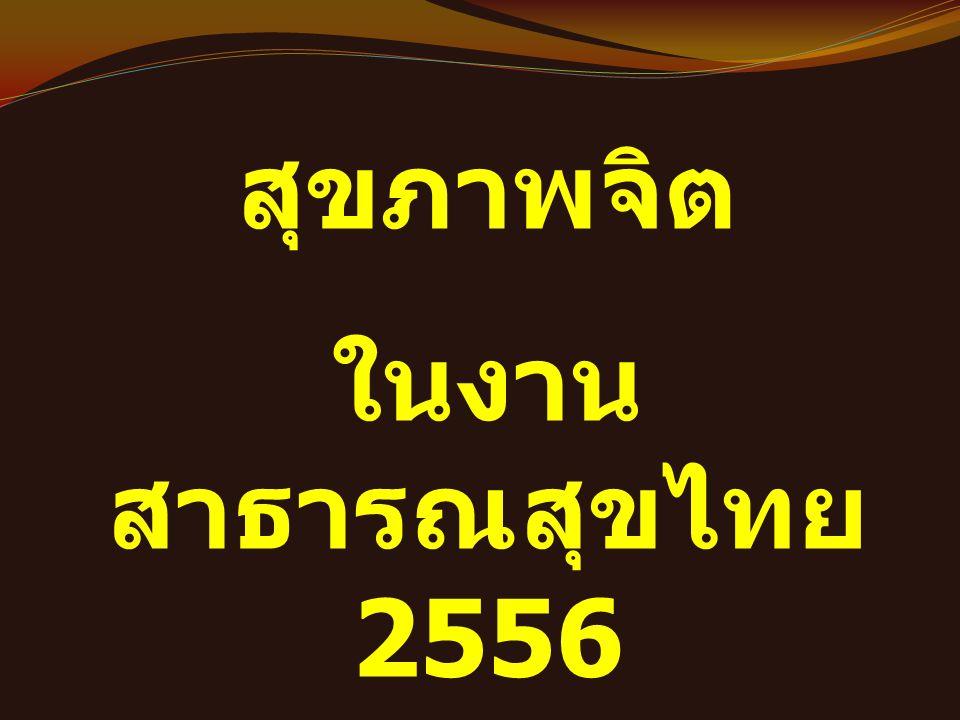 สุขภาพจิต ในงาน สาธารณสุขไทย 2556