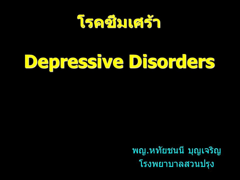 Criteria for Dysthymic Disorder A.มีอารมณ์ซึมเศร้าเป็นส่วนใหญ่ของวัน มีวันที่เป็น มากกว่าวันที่ปกติ โดยทั้งจากการบอกเล่าและการ สังเกตอาการของผู้อื่น นานอย่างน้อย 2 ปี B.