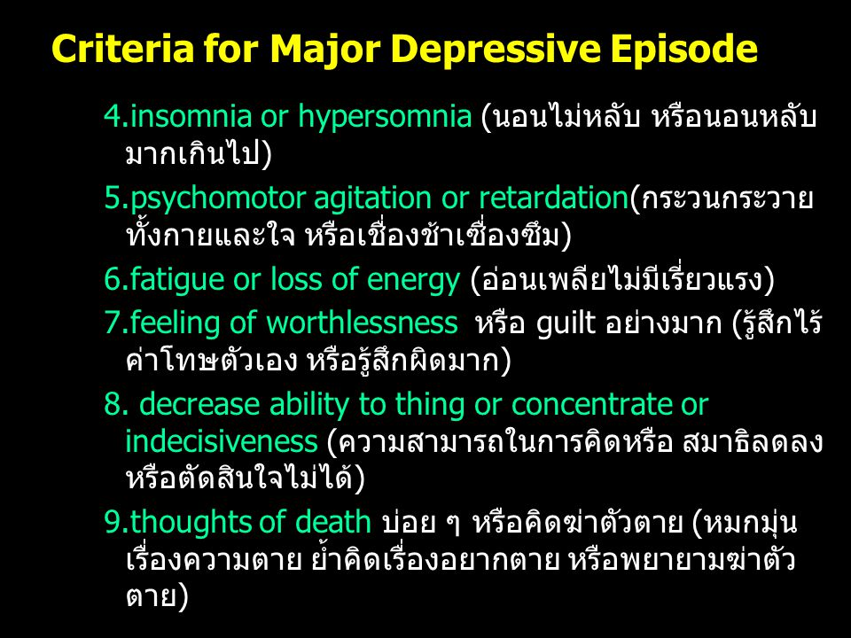 Criteria for Major Depressive Episode 4.insomnia or hypersomnia (นอนไม่หลับ หรือนอนหลับ มากเกินไป) 5.psychomotor agitation or retardation(กระวนกระวาย