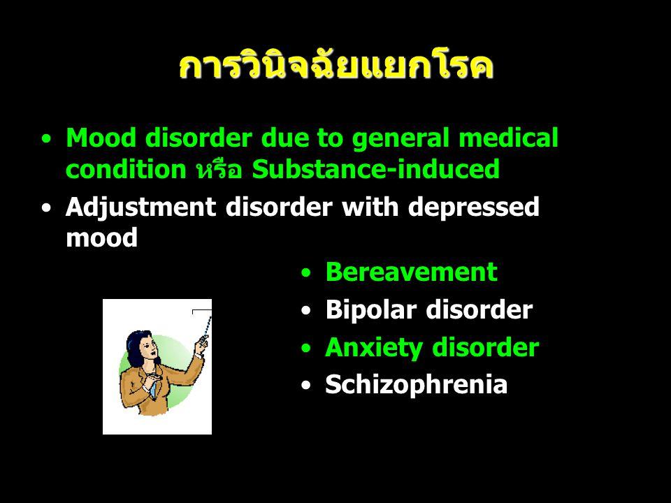 การวินิจฉัยแยกโรค Mood disorder due to general medical condition หรือ Substance-induced Adjustment disorder with depressed mood Bereavement Bipolar di