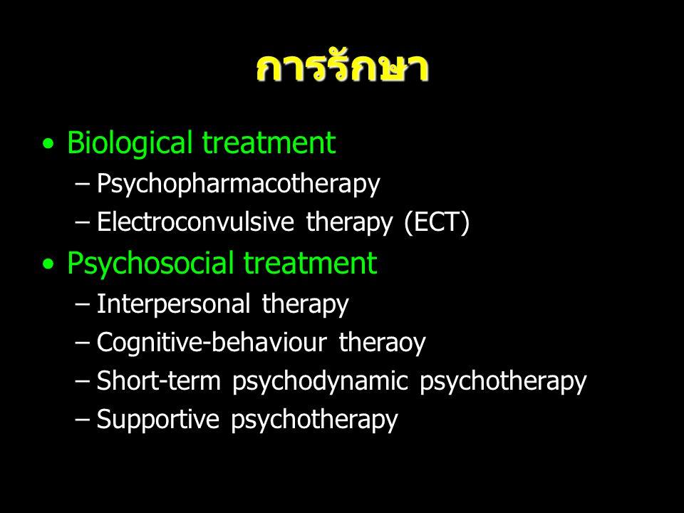 การรักษา Biological treatment –Psychopharmacotherapy –Electroconvulsive therapy (ECT) Psychosocial treatment –Interpersonal therapy –Cognitive-behavio