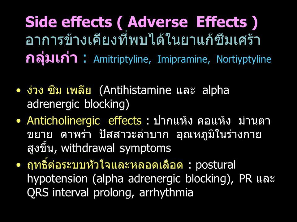 Side effects ( Adverse Effects ) อาการข้างเคียงที่พบได้ในยาแก้ซึมเศร้า กลุ่มเก่า : Amitriptyline, Imipramine, Nortiyptyline ง่วง ซึม เพลีย (Antihistam