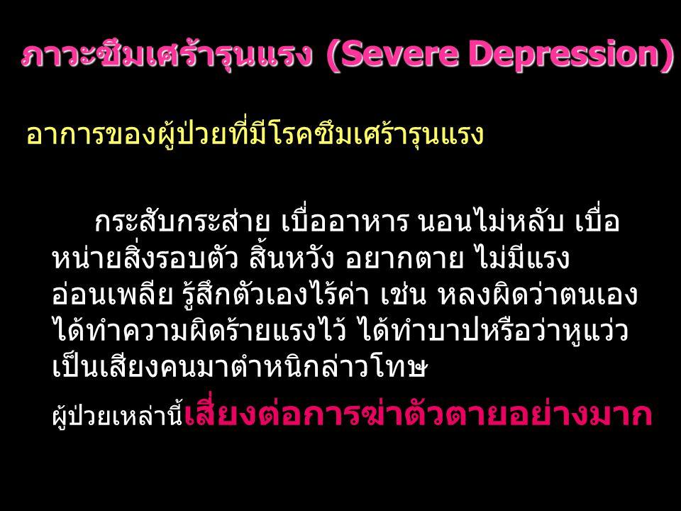 ภาวะซึมเศร้ารุนแรง (Severe Depression) อาการของผู้ป่วยที่มีโรคซึมเศร้ารุนแรง กระสับกระส่าย เบื่ออาหาร นอนไม่หลับ เบื่อ หน่ายสิ่งรอบตัว สิ้นหวัง อยากตา
