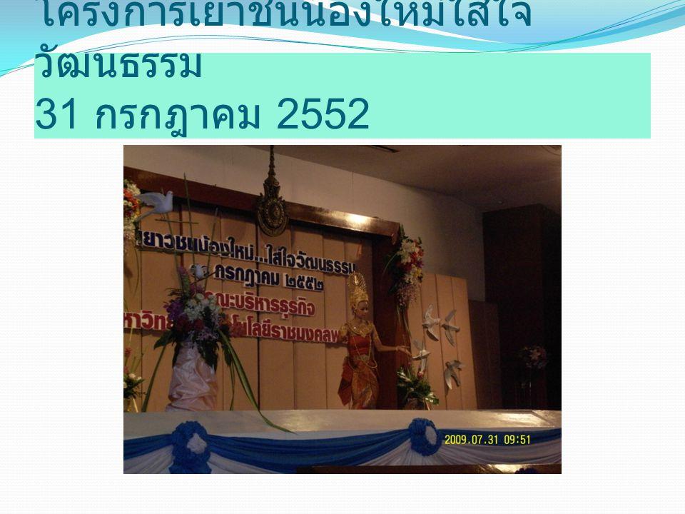 โครงการเยาชนน้องใหม่ใส่ใจ วัฒนธรรม 31 กรกฎาคม 2552