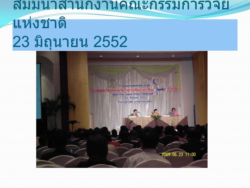 สัมมนาสำนักงานคณะกรรมการวิจัย แห่งชาติ 23 มิถุนายน 2552