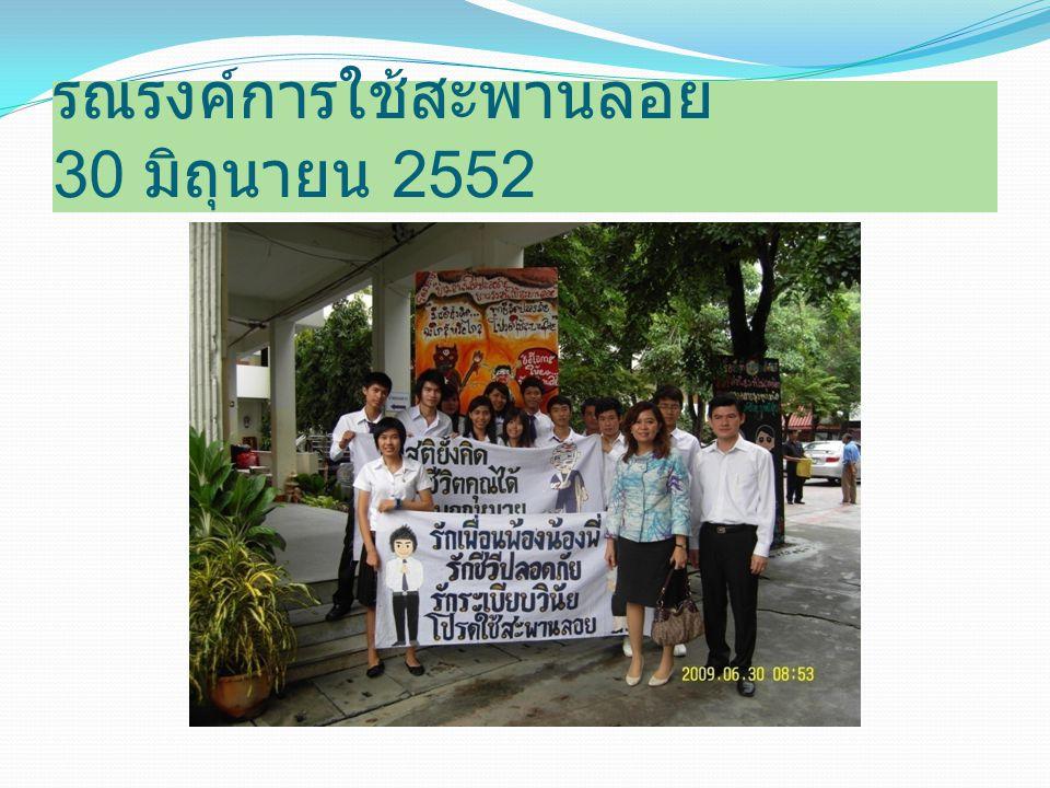 รณรงค์การใช้สะพานลอย 30 มิถุนายน 2552