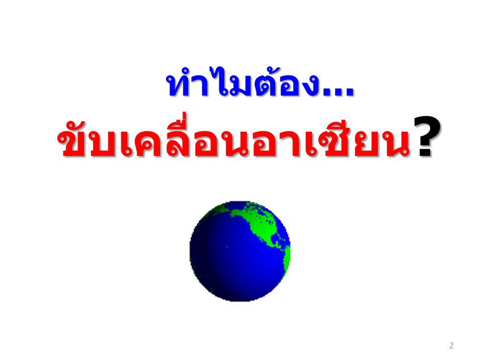 ทำไมต้อง... ขับเคลื่อนอาเซียน ? 2