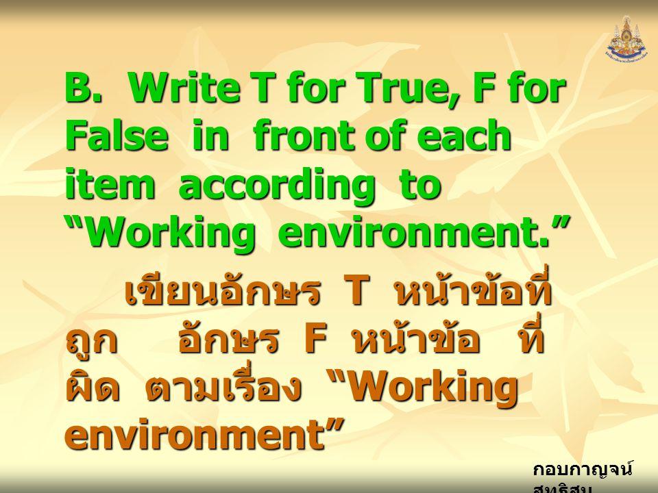"""กอบกาญจน์ สุทธิสม B. Write T for True, F for False in front of each item according to """"Working environment."""" เขียนอักษร T หน้าข้อที่ ถูก อักษร F หน้าข"""