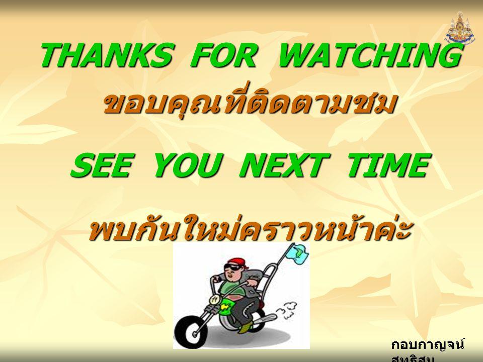 กอบกาญจน์ สุทธิสม THANKS FOR WATCHING ขอบคุณที่ติดตามชม SEE YOU NEXT TIME พบกันใหม่คราวหน้าค่ะ