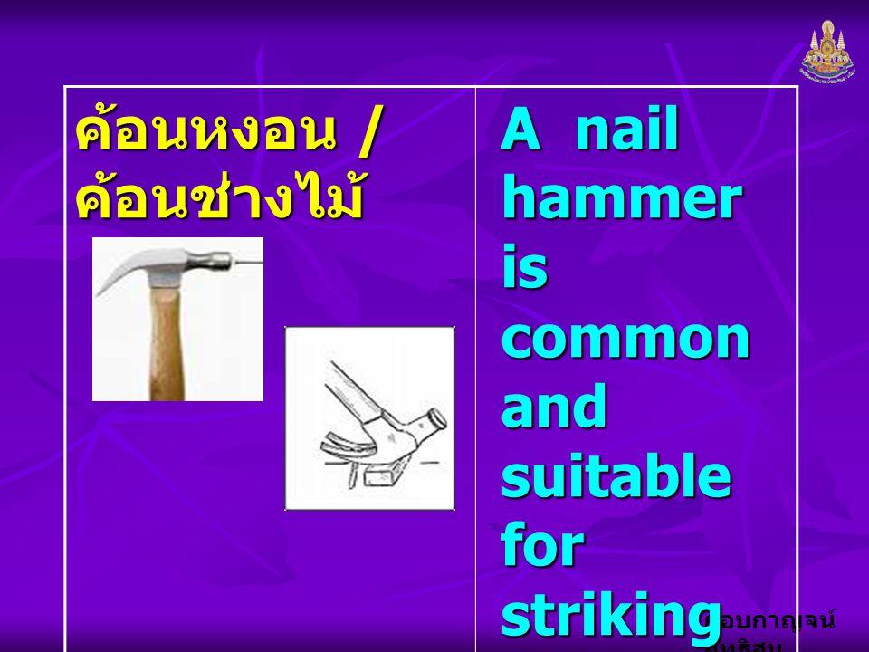 กอบกาญจน์ สุทธิสม ค้อนหงอน / ค้อนช่างไม้ A nail hammer is common and suitable for striking and pulling nails.