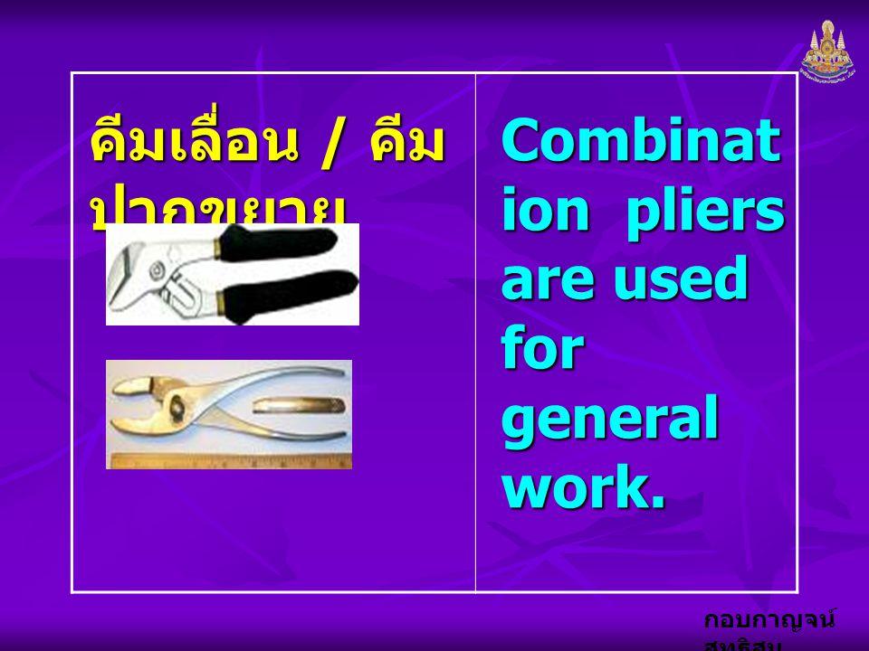 กอบกาญจน์ สุทธิสม คีมเลื่อน / คีม ปากขยาย Combinat ion pliers are used for general work.