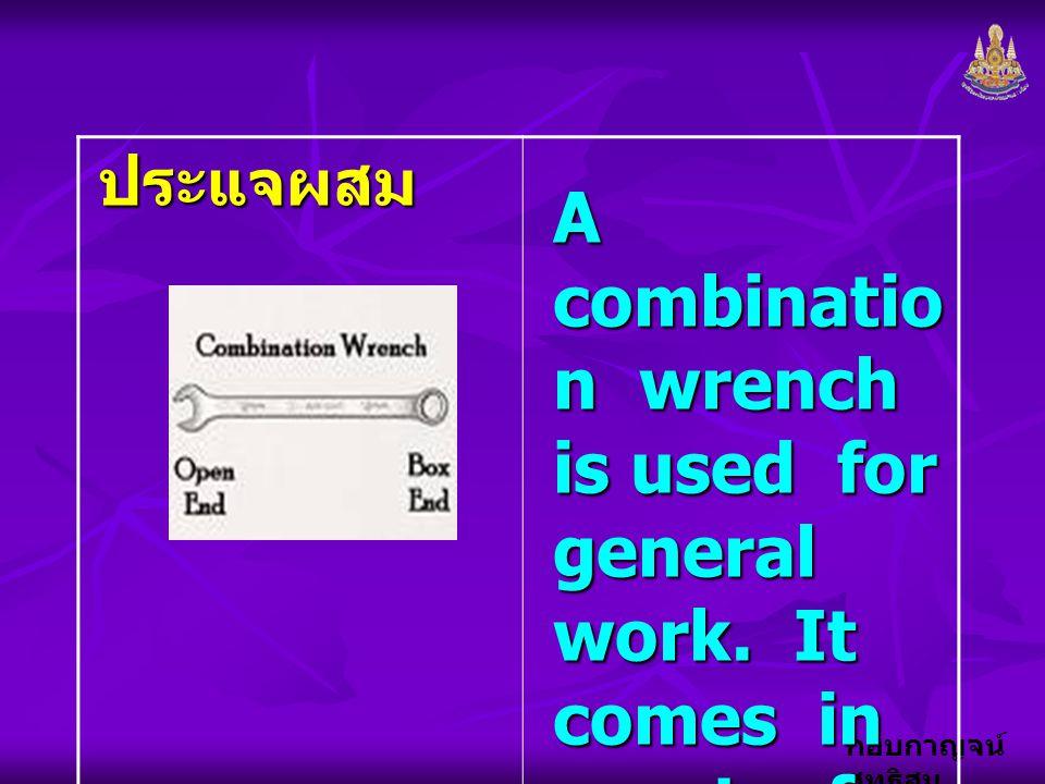 กอบกาญจน์ สุทธิสม ประแจผสม A combinatio n wrench is used for general work. It comes in a set of many sizes.