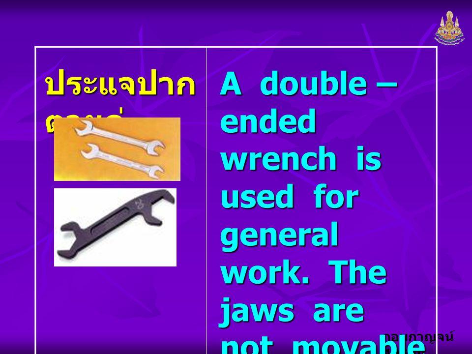 กอบกาญจน์ สุทธิสม ประแจปาก ตายคู่ A double – ended wrench is used for general work. The jaws are not movable