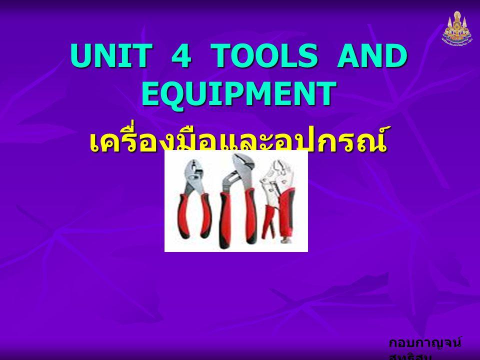 กอบกาญจน์ สุทธิสม 4.1.2 Hand Tools Tools and equipment in a workplace are hand tools, machine tools and office equipment.