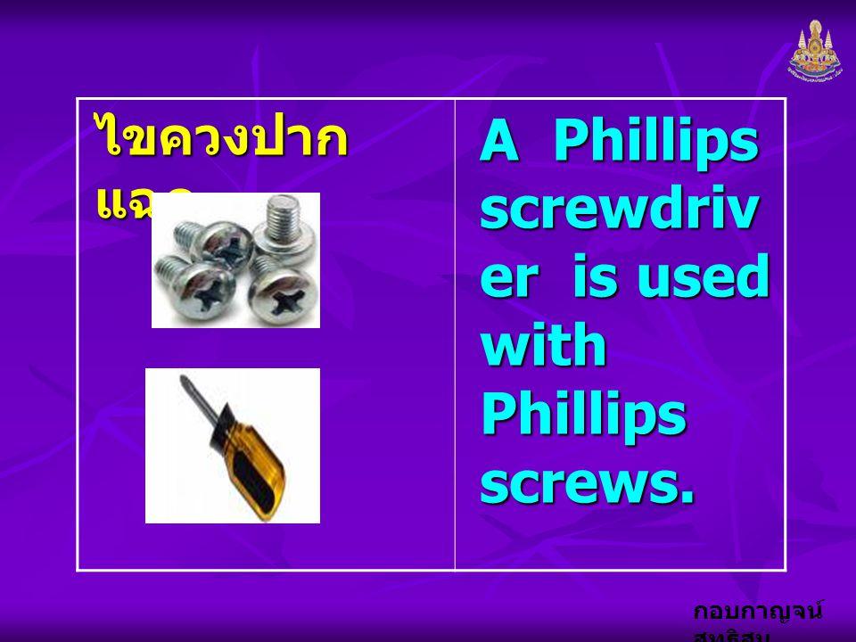 กอบกาญจน์ สุทธิสม ไขควงปาก แฉก A Phillips screwdriv er is used with Phillips screws.