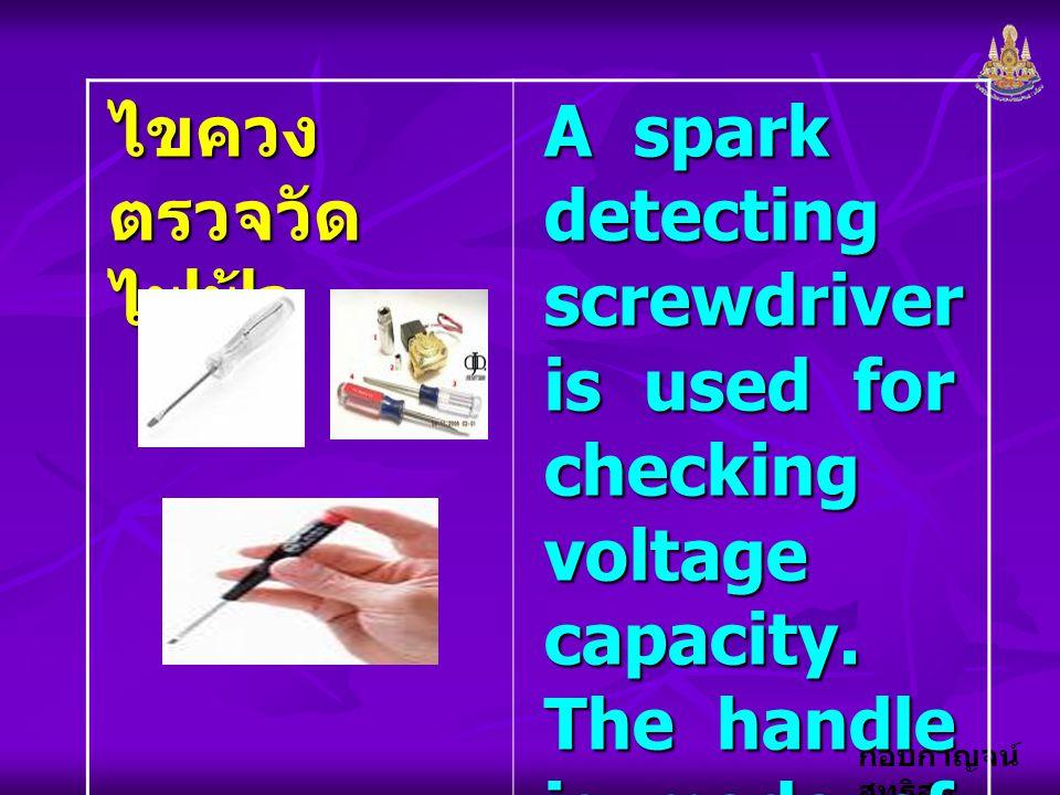กอบกาญจน์ สุทธิสม ไขควง ตรวจวัด ไฟฟ้า A spark detecting screwdriver is used for checking voltage capacity. The handle is made of a transparent insulat