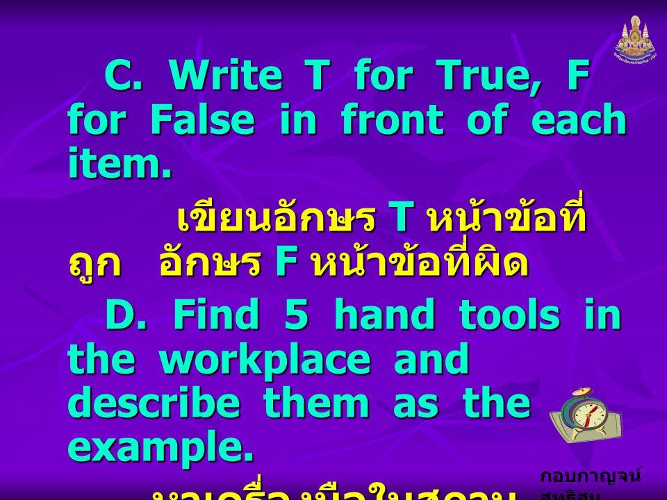 กอบกาญจน์ สุทธิสม C. Write T for True, F for False in front of each item. C. Write T for True, F for False in front of each item. เขียนอักษร T หน้าข้อ