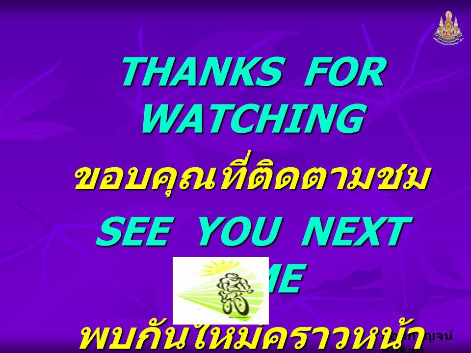 กอบกาญจน์ สุทธิสม THANKS FOR WATCHING ขอบคุณที่ติดตามชม SEE YOU NEXT TIME พบกันใหม่คราวหน้า ค่ะ