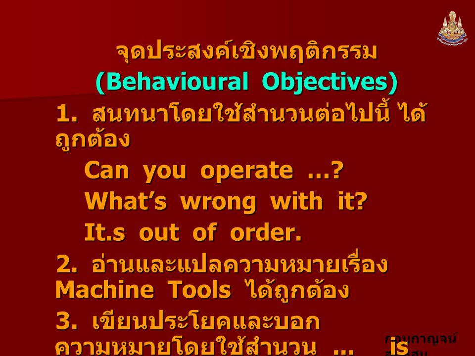 กอบกาญจน์ สุทธิสม ตอนที่ 4.2 Machine Tools เครื่องมือกล 4.2.1 Dialogue : Can you operate this lathe.