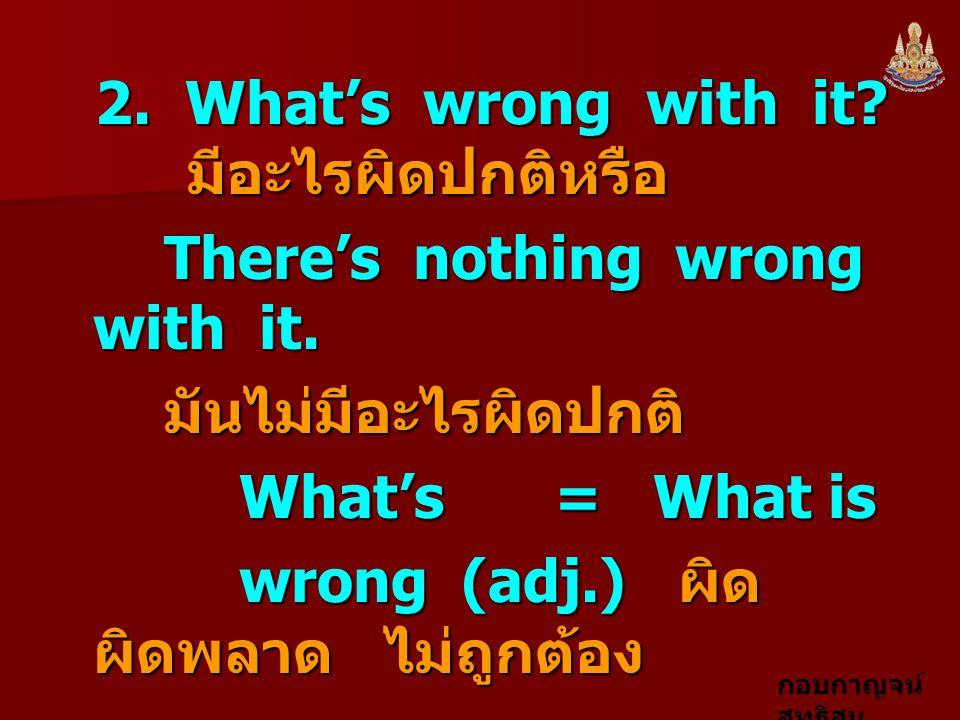 กอบกาญจน์ สุทธิสม Exercise 4.2.1 A.Complete this dialogue.