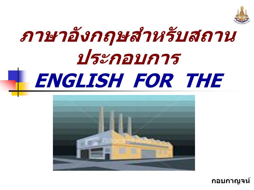 ภาษาอังกฤษสำหรับสถาน ประกอบการ ENGLISH FOR THE WORKPLACE 3000-1226 กอบกาญจน์ สุทธิสม