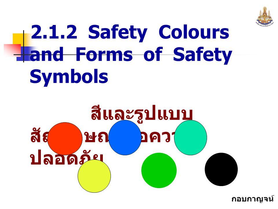 กอบกาญจน์ สุทธิสม 2.1.2 Safety Colours and Forms of Safety Symbols สีและรูปแบบ สัญลักษณ์เพื่อความ ปลอดภัย