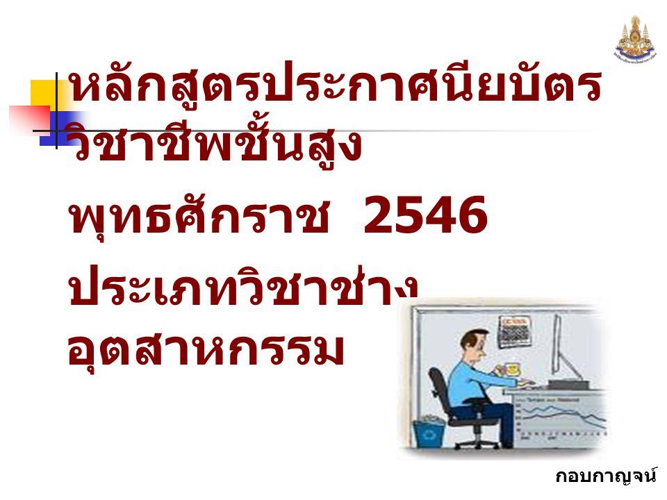 หลักสูตรประกาศนียบัตร วิชาชีพชั้นสูง พุทธศักราช 2546 ประเภทวิชาช่าง อุตสาหกรรม