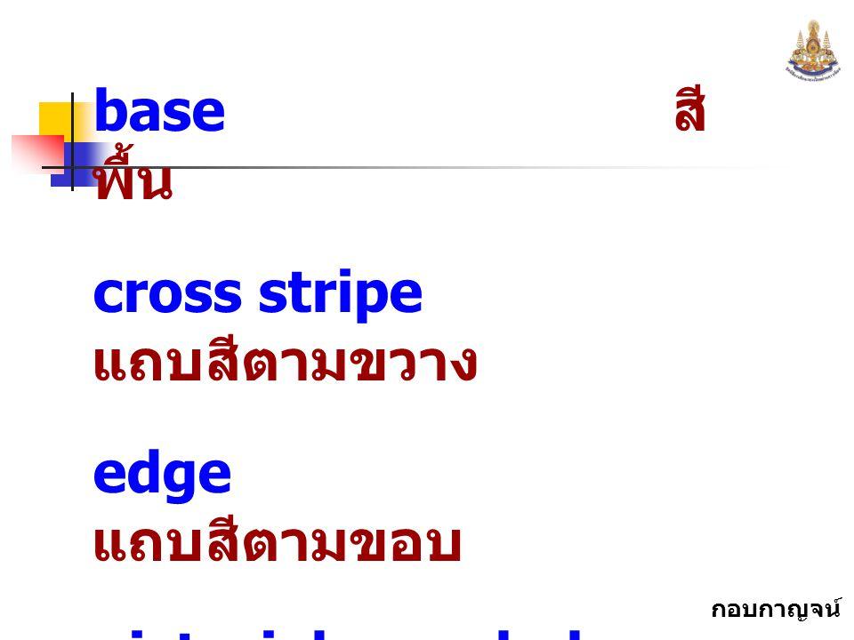กอบกาญจน์ สุทธิสม base สี พื้น cross stripe แถบสีตามขวาง edge แถบสีตามขอบ pictorial symbol colour สีของ สัญลักษณ์ ภาพ