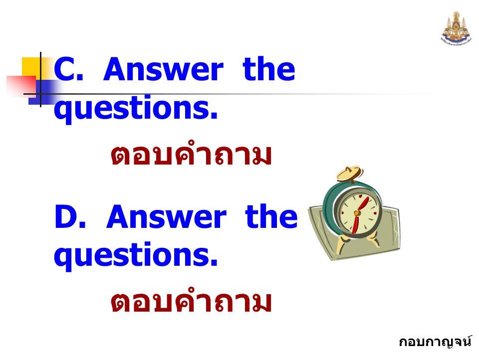 กอบกาญจน์ สุทธิสม C. Answer the questions. ตอบคำถาม D. Answer the questions. ตอบคำถาม
