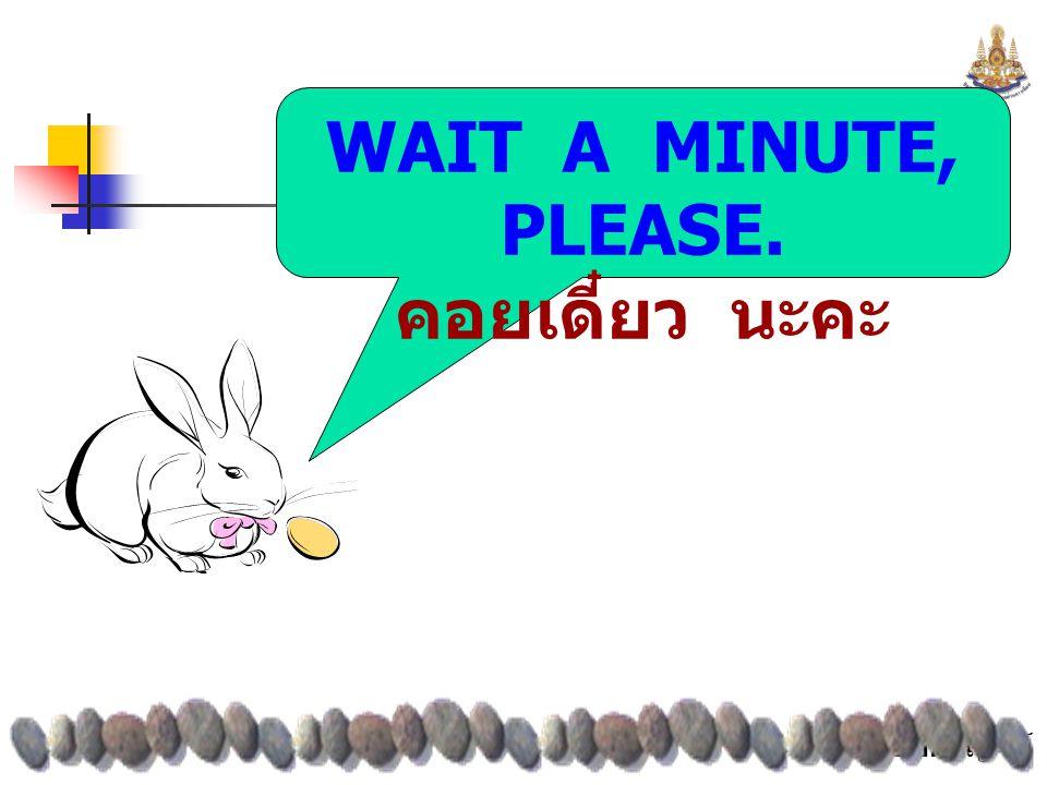 กอบกาญจน์ สุทธิสม WAIT A MINUTE, PLEASE. คอยเดี๋ยว นะคะ