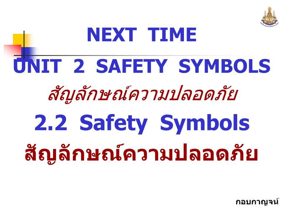 กอบกาญจน์ สุทธิสม NEXT TIME UNIT 2 SAFETY SYMBOLS สัญลักษณ์ความปลอดภัย 2.2 Safety Symbols สัญลักษณ์ความปลอดภัย