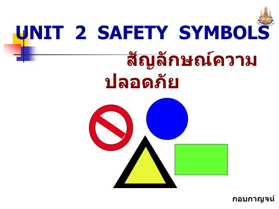 กอบกาญจน์ สุทธิสม UNIT 2 SAFETY SYMBOLS สัญลักษณ์ความ ปลอดภัย
